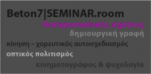 seminarroom