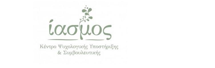 iasmos