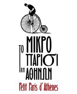 to_mikro_parisi_ton_athinon110134