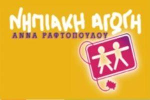 nipiaki agogi logo