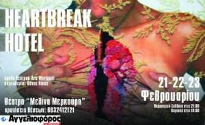 03 Heartbreak Hotel