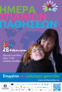 Παγκόσμια Ημέρα Σπανίων Παθήσεων 2014