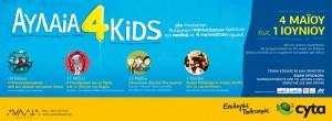 03 Avlaia 4 Kids