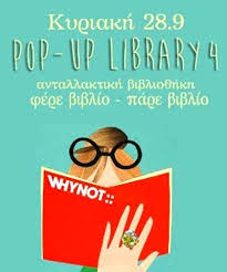 04 Pop Up Library IV