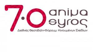anima_syros 2014