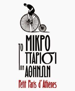 to_mikro_parisi_ton_athinon