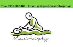 masazstospiti.gr
