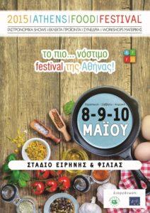 athens food festival 2015