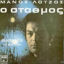 Μάνος Λοΐζος - Ο Σταθμός