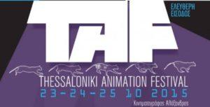 01 1ο Thessaloniki Animation Festival