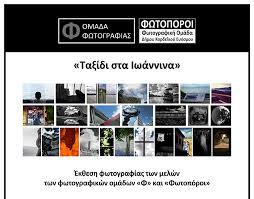 03 photo exposition