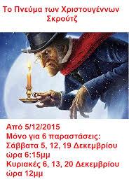 06 Το Πνεύμα των Χριστουγέννων