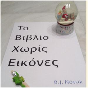 Vivlio-xwris-eikones-thekmagazine
