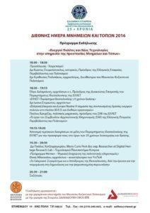 02 Βυζαντινό Μουσείο Πολιτισμού - Ημερίδα