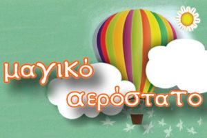 02 Εργαστήρι Λαμπάδας @ Μαγικό Αερόστατο