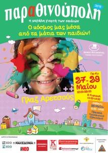 01 Παιδικό Φεστιβάλ Παραθινούπολη