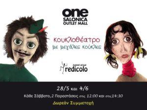 03 Redicolo @ One Salonica