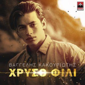 bu single _ vaggelis kakouriotis _ hryso fili 2