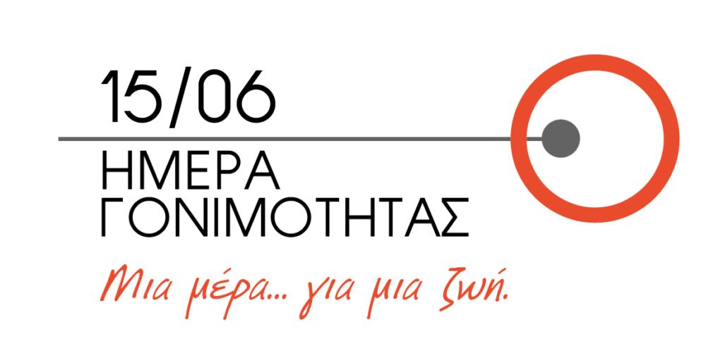 logo fertility GR