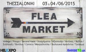 02 Flea Market @ ΔΕΘ