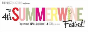 03 4ο Summer Wine Festival @ Mediterranean Cosmos