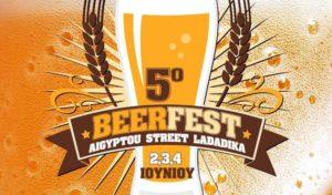 03 5ο Beer Festival @ Λαδάδικα
